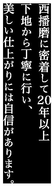 西播磨に密着して20年以上下地から丁寧に行い、美しい仕上がりには自信があります。